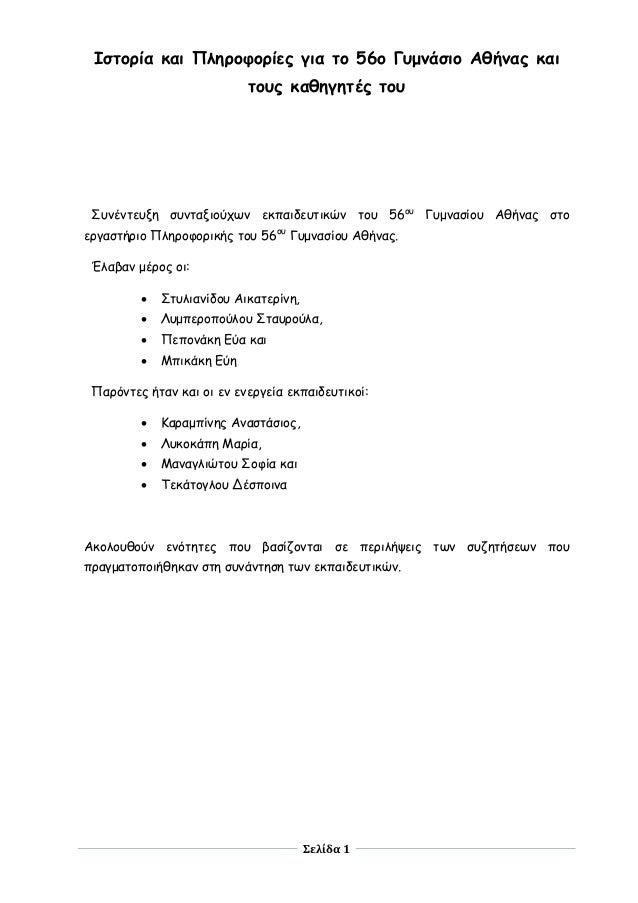 Σελίδα 1 Ιστορία και Πληροφορίες για το 56ο Γυμνάσιο Αθήνας και τους καθηγητές του Συνέντευξη συνταξιούχων εκπαιδευτικών τ...