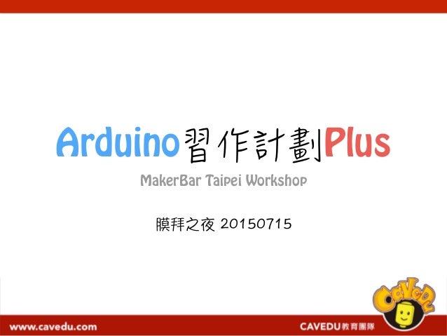 Arduino Plus MakerBar Taipei Workshop