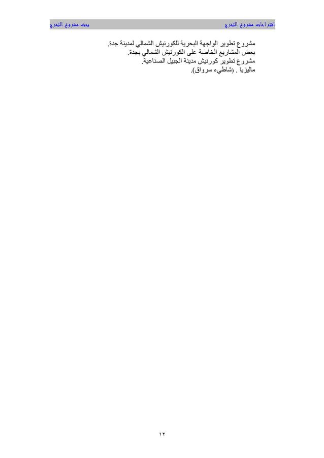 مش اقتراحاتروعالتخرجالتخرج مشروع بحث 07 تط ملرسعجدة لمدينة اللمالي ش رن لاة البحرية اجهة...