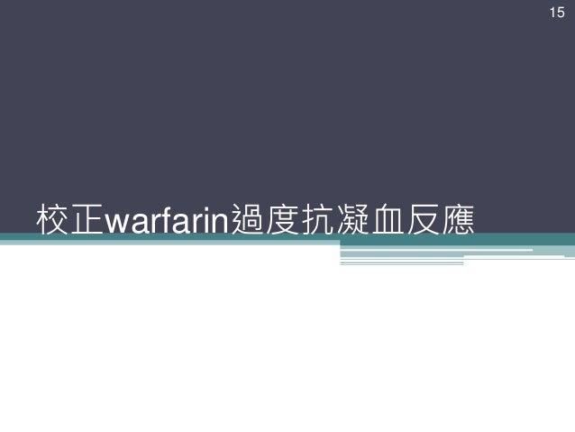 校正warfarin過度抗凝血反應 15