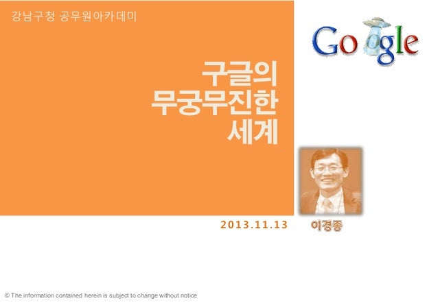 © The information contained herein is subject to change without notice 2 0 1 3 . 1 1 . 1 3 강남구청 공무원아카데미
