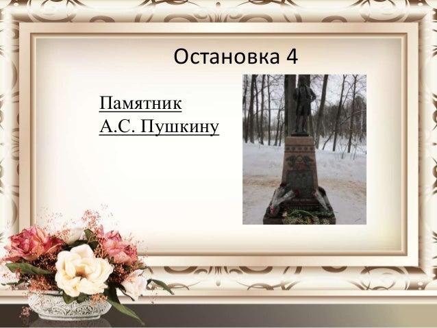 Остановка 4 Памятник А.С. Пушкину