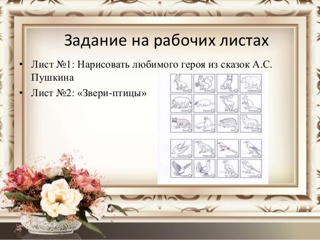 Задание на рабочих листах • Лист №1: Нарисовать любимого героя из сказок А.С. Пушкина • Лист №2: «Звери-птицы»