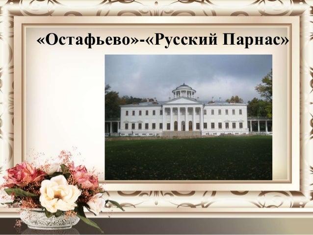 «Остафьево»-«Русский Парнас»
