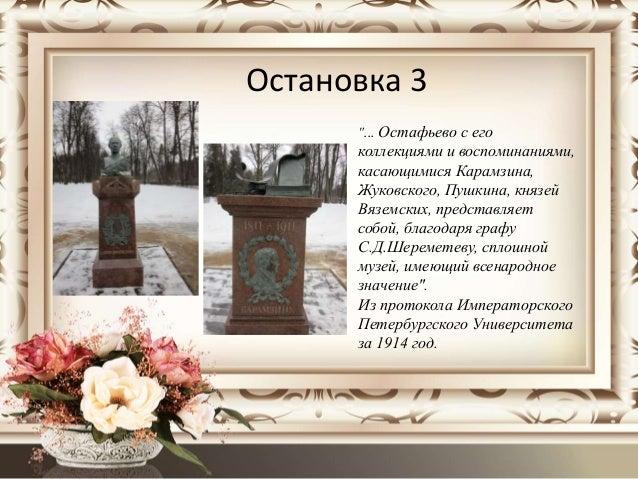 "Остановка 3 ""... Остафьево с его коллекциями и воспоминаниями, касающимися Карамзина, Жуковского, Пушкина, князей Вяземски..."
