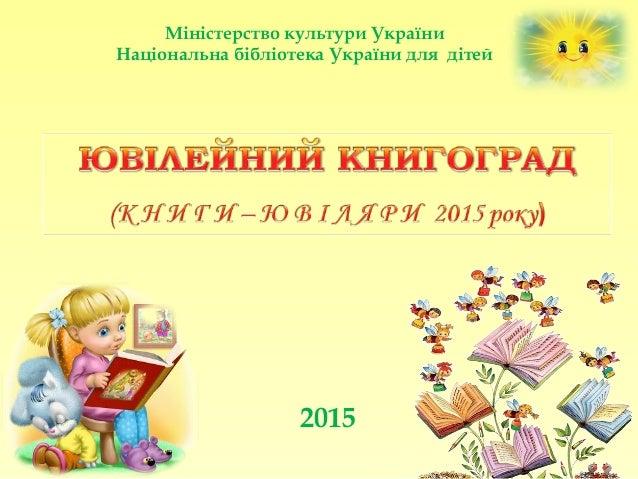 2015 Міністерство культури України Національна бібліотека України для дітей