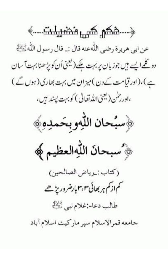 islamic islahi book wallpapers