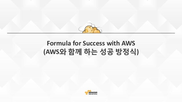 Formula for Success with AWS (AWS와 함께 하는 성공 방정식)