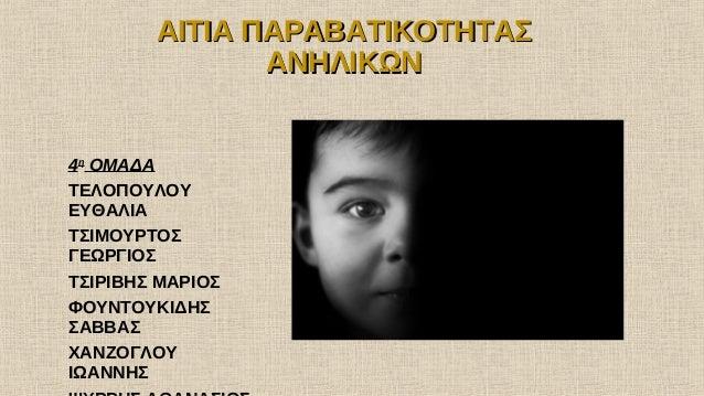 ΑΙΤΙΑ ΠΑΡΑΒΑΤΙΚΟΤΗΤΑΣΑΙΤΙΑ ΠΑΡΑΒΑΤΙΚΟΤΗΤΑΣ ΑΝΗΛΙΚΩΝΑΝΗΛΙΚΩΝ 4η ΟΜΑΔΑ ΤΕΛΟΠΟΥΛΟΥ ΕΥΘΑΛΙΑ ΤΣΙΜΟΥΡΤΟΣ ΓΕΩΡΓΙΟΣ ΤΣΙΡΙΒΗΣ ΜΑΡΙΟ...