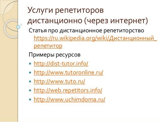 Услуги репетиторов дистанционно (через интернет) Статья про дистанционное репетиторство https://ru.wikipedia.org/wiki/Дист...