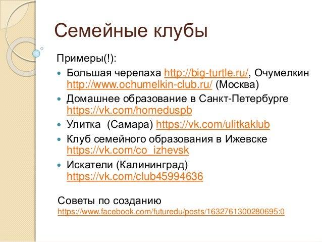 Семейные клубы Примеры(!):  Большая черепаха http://big-turtle.ru/, Очумелкин http://www.ochumelkin-club.ru/ (Москва)  Д...