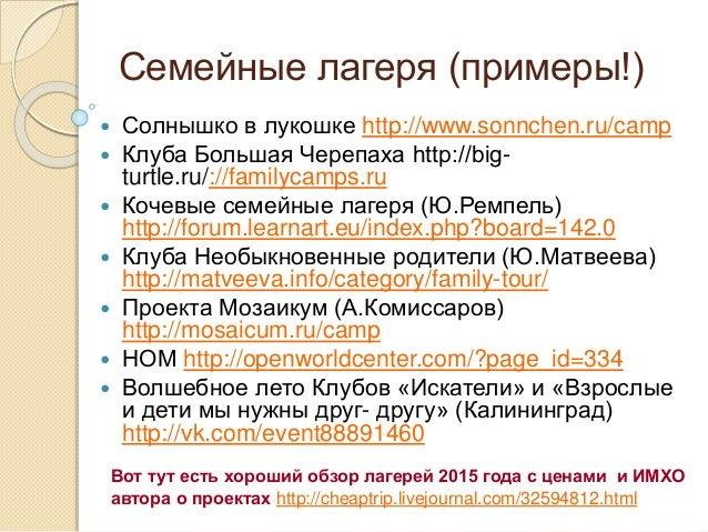 Семейные лагеря (примеры!)  Солнышко в лукошке http://www.sonnchen.ru/camp  Клуба Большая Черепаха http://big- turtle.ru...