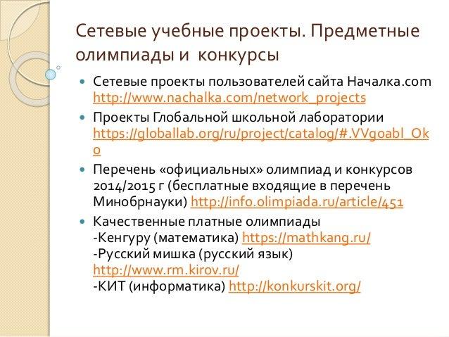 Сетевые учебные проекты. Предметные олимпиады и конкурсы  Сетевые проекты пользователей сайта Началка.com http://www.nach...