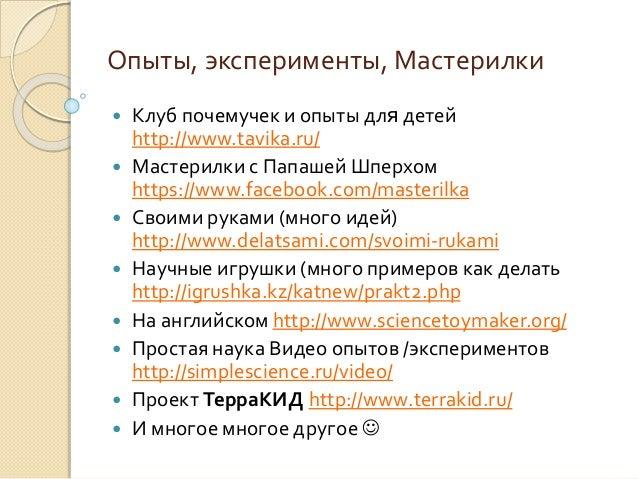 Опыты, эксперименты, Мастерилки  Клуб почемучек и опыты для детей http://www.tavika.ru/  Мастерилки с Папашей Шперхом ht...