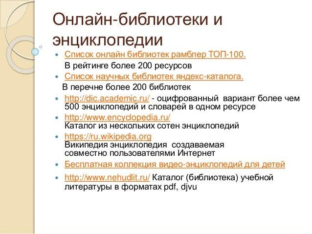Онлайн-библиотеки и энциклопедии  Список онлайн библиотек рамблер ТОП-100. В рейтинге более 200 ресурсов  Список научных...