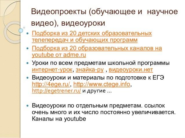 Видеопроекты (обучающее и научное видео), видеоуроки  Подборка из 20 детских образовательных телепередач и обучающих прог...