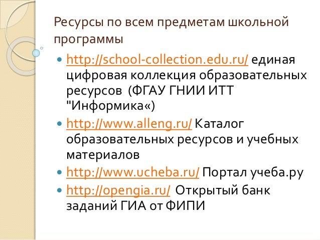 Ресурсы по всем предметам школьной программы  http://school-collection.edu.ru/ единая цифровая коллекция образовательных ...