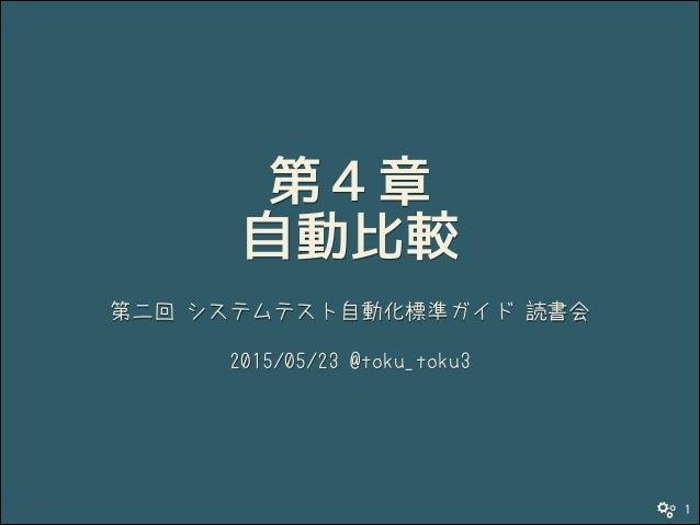 第4章 自動比較 第二回 システムテスト自動化標準ガイド 読書会 1 2015/05/23 @toku_toku3