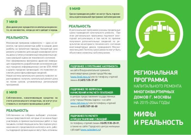 Московская программа капремонта — одна из не- многих, где сроки ремонтных работ в каждом доме разбиты на трёхлетние период...
