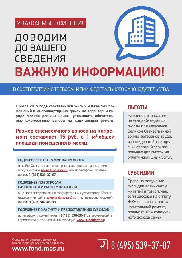 С июля 2015 года собственники жилых и нежилых по- мещений в многоквартирных домах на территории го- рода Москва должны нач...