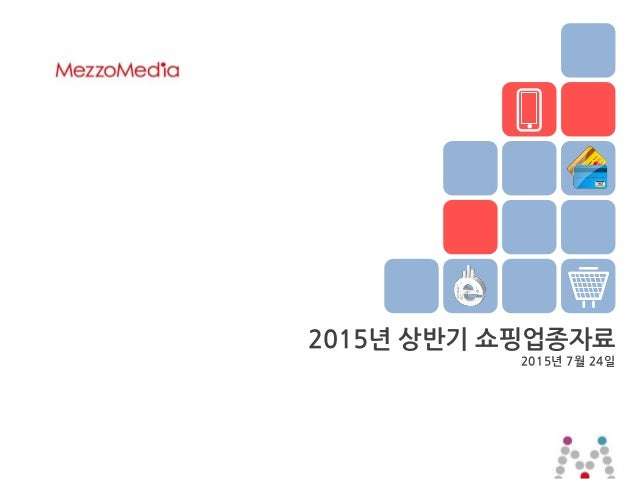 1 ⓒ 2015 MezzoMedia Inc. 2015년 상반기 쇼핑업종자료 2015년 7월 24일