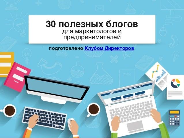 30 полезных блогов для маркетологов и предпринимателей • подготовлено Клубом Директоров