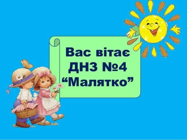 """Вас вітає ДНЗ №4 """"Малятко"""""""