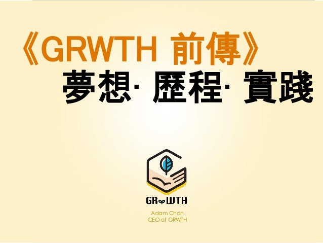 夢想·歷程·實踐 Adam Chan CEO of GRWTH 《GRWTH 前傳》