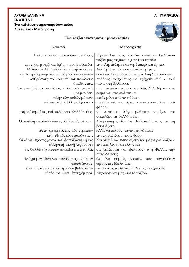 ΑΡΧΑΙΑ ΕΛΛΗΝΙΚΑ Α΄ ΓΥΜΝΑΣΙΟΥ ΕΝΟΤΗΤΑ 4 Ένα ταξίδι επιστημονικής φαντασίας Α. Κείμενο - Μετάφραση Ένα ταξίδι επιστημονικής ...