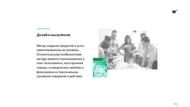 Дизайн-мышление. Гайд по процессу / Design Thinking Guide / Russian Slide 2