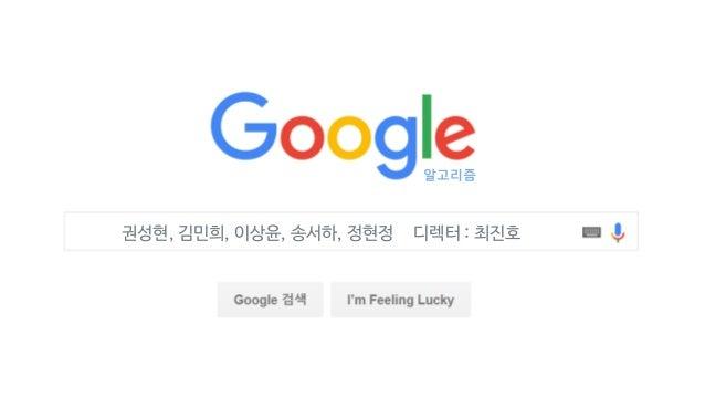 알고리즘 권성현, 김민희, 이상윤, 송서하, 정현정 디렉터 : 최진호