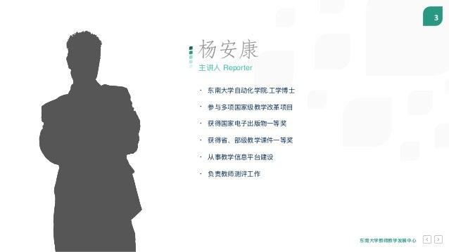 3 Reporter 杨安康 • . • • • • •