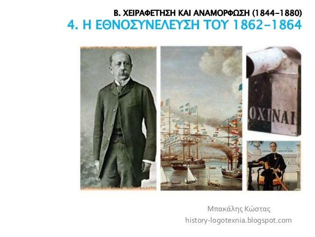 Μπακάλης Κώστας history-logotexnia.blogspot.com Β. ΧΕΙΡΑΦΕΤΗΣΗ ΚΑΙ ΑΝΑΜΟΡΦΩΣΗ (1844-1880) 4. Η ΕΘΝΟΣΥΝΕΛΕΥΣΗ ΤΟΥ 1862-1864