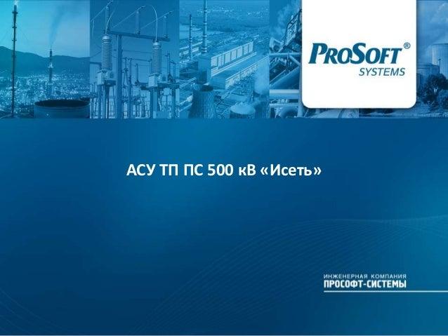 АСУ ТП ПС 500 кВ «Исеть»