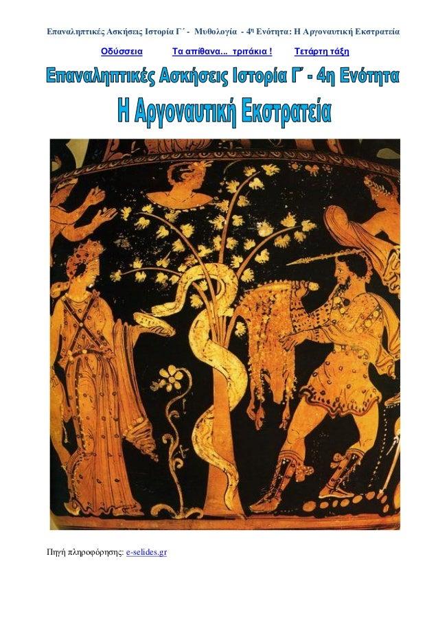 Επαναληπτικές Ασκήσεις Ιστορία Γ΄ - Μυθολογία - 4η Ενότητα: Η Αργοναυτική Εκστρατεία Οδύσσεια Τα απίθανα... τριτάκια ! Tετ...