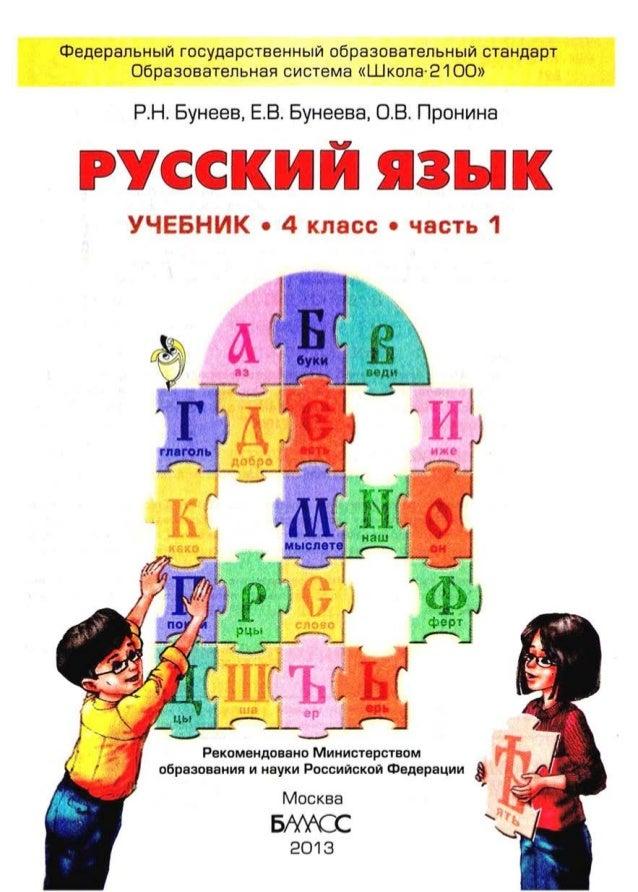 Русский класс школа гдз бунеев 2 2100 учебник язык