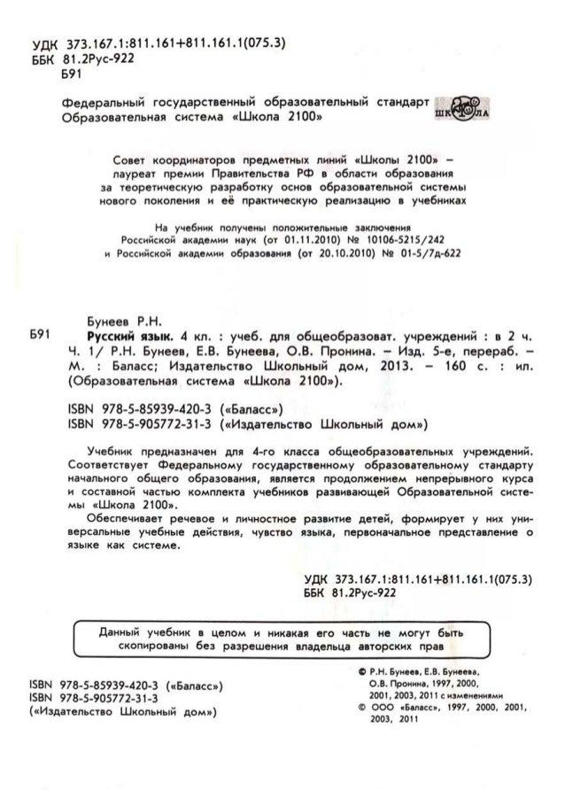 бунеев бунеева языку школа класс пронина русскому гдз часть по 2100 2 2