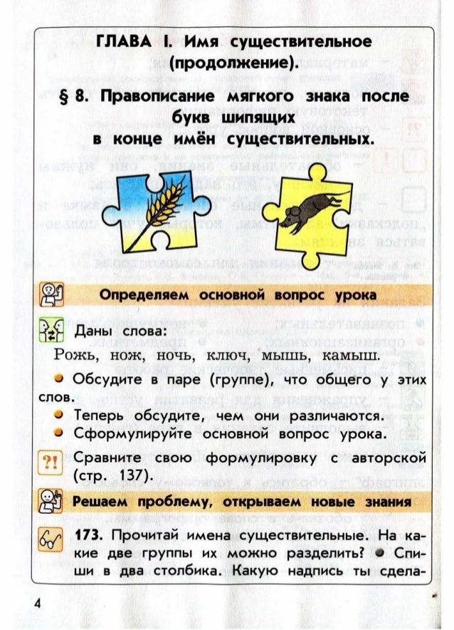класса языку гдз бунеев часть по русскому 3 2