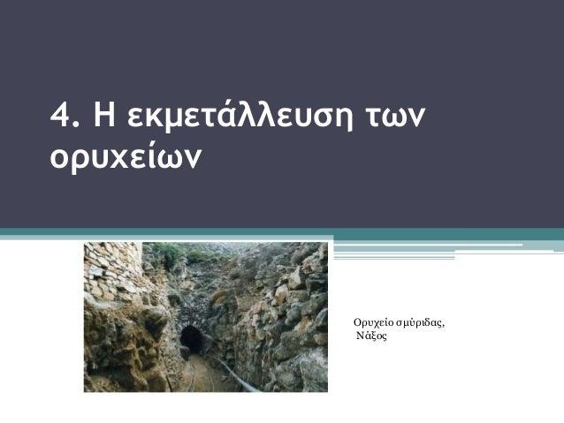 4. Η εκμετάλλευση των ορυχείων Ορυχείο σμύριδας, Νάξος