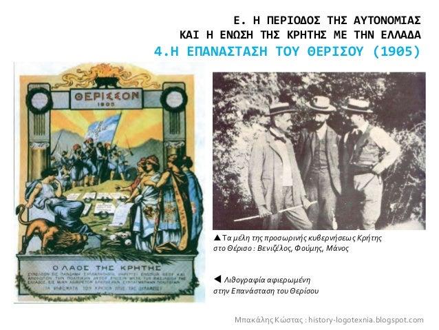Ε. Η ΠΕΡΙΟΔΟΣ ΤΗΣ ΑΥΤΟΝΟΜΙΑΣ ΚΑΙ Η ΕΝΩΣΗ ΤΗΣ ΚΡΗΤΗΣ ΜΕ ΤΗΝ ΕΛΛΑΔΑ 4.Η ΕΠΑΝΑΣΤΑΣΗ ΤΟΥ ΘΕΡΙΣΟΥ (1905) Μπακάλης Κώστας : hist...