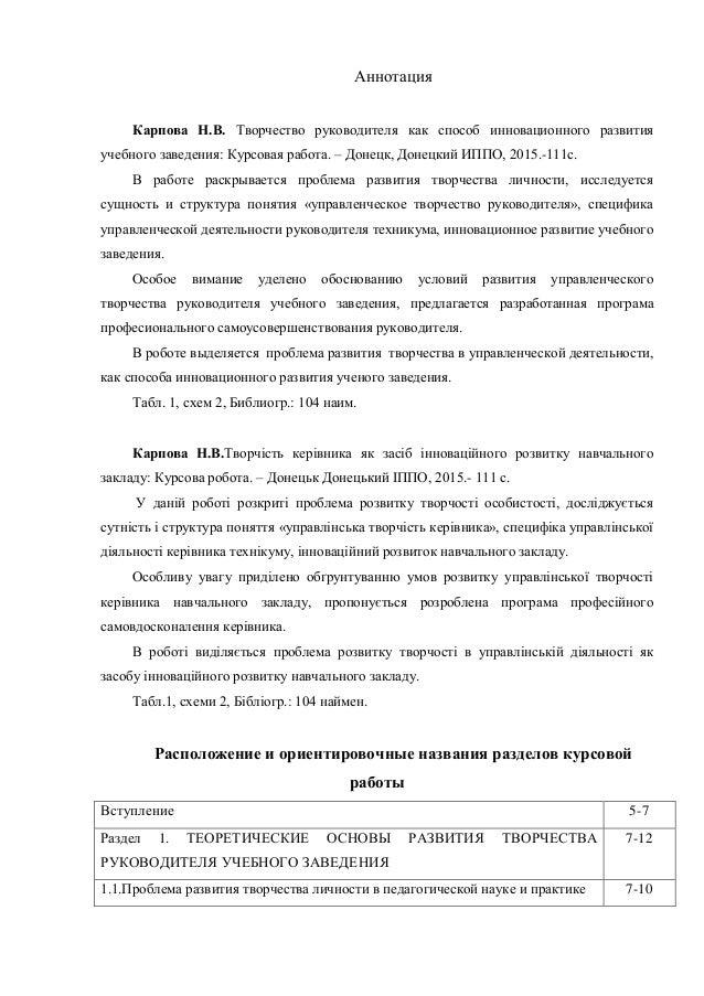 Рекомендации к выполнению курсовых работ Аннотация