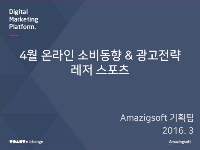 Amazigsoft 기획팀 2016. 3 4월 온라인 소비동향 & 광고전략 레저 스포츠