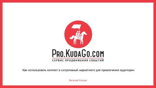 Виталий Хитров Как использовать контент в ситуативный маркетинге для привлечения аудитории