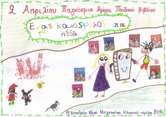 Aφίσα 1ο Νηπιαγωγείο Νέας Μαγνησίας