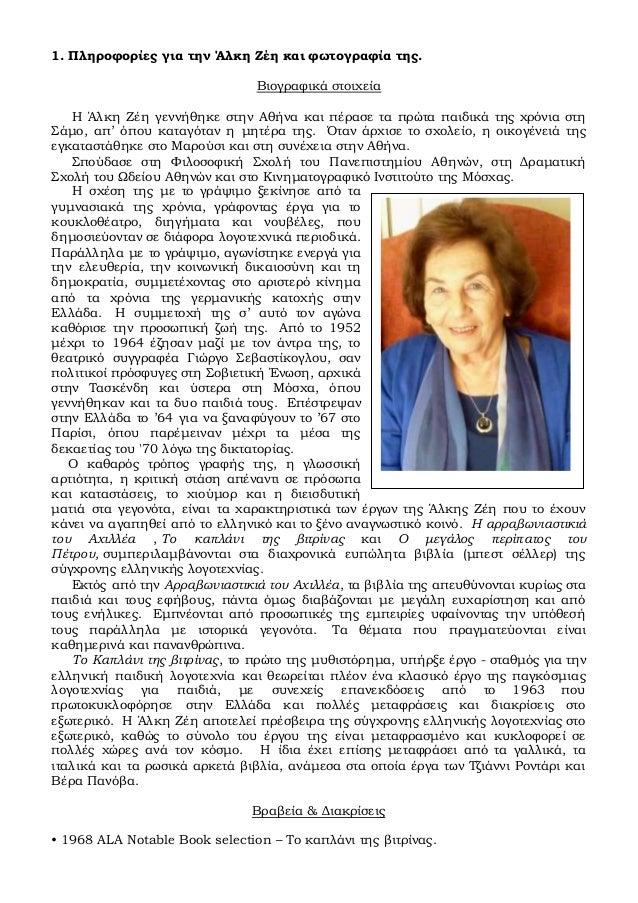 1. Πληροφορίες για την Άλκη Ζέη και φωτογραφία της. Βιογραφικά στοιχεία Η Άλκη Ζέη γεννήθηκε στην Αθήνα και πέρασε τα πρώτ...