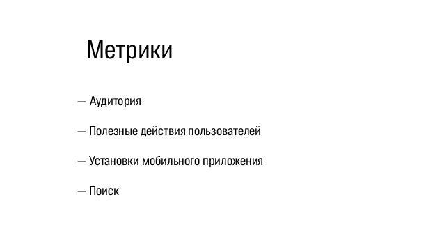 «5 историй про метрики в 2ГИС» — Игнат Аникеев, 2ГИС Slide 3