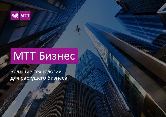 Большие технологии для растущего бизнеса! МТТ Бизнес