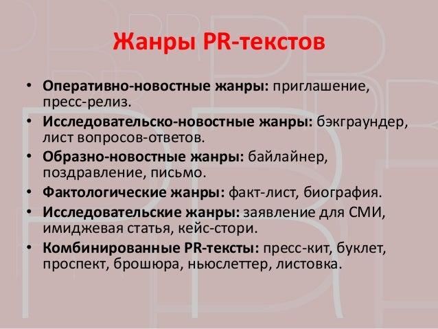 Pr в работе с прессой