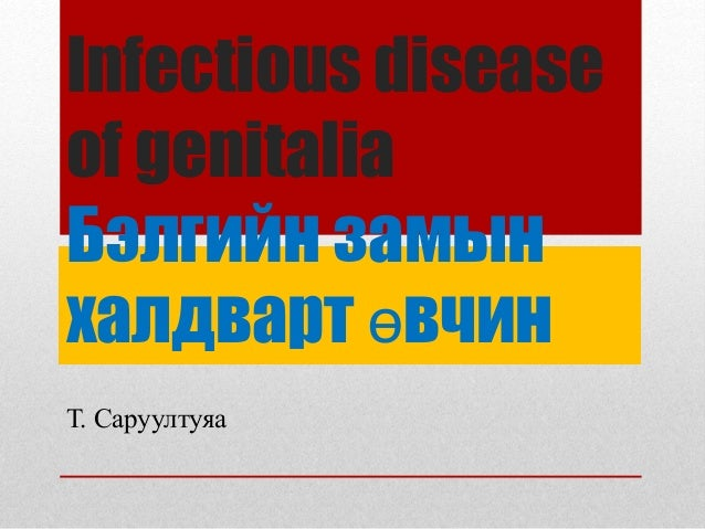 Infectious disease of genitalia Бэлгийн замын халдварт өвчин Т. Саруултуяа