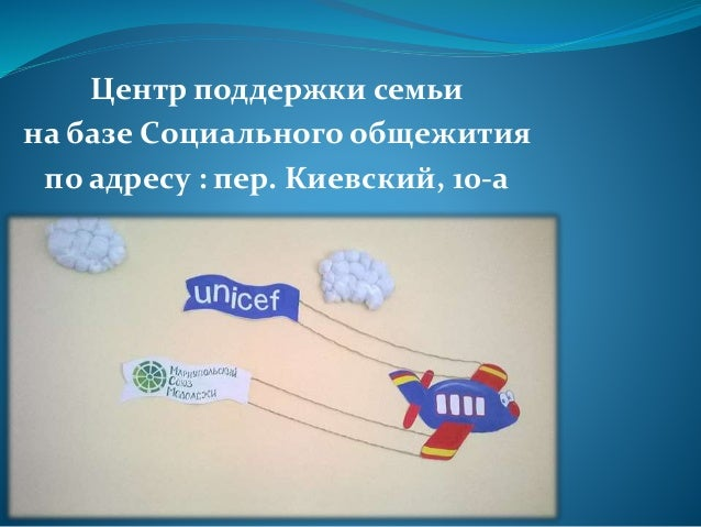 Центр поддержки семьи на базе Социального общежития по адресу : пер. Киевский, 10-а